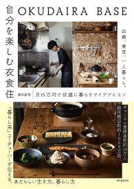 OKUDAIRA BASE自分を楽しむ衣食住 25歳、東京、一人暮らし。月15万円で快適に暮らすアイデアとコツ/奥平眞司【1000円以上送料無料】