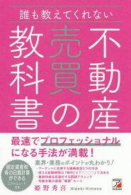 誰も教えてくれない不動産売買の教科書/姫野秀喜【1000円以上送料無料】