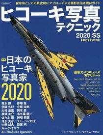 ヒコーキ写真テクニック 2020SS【1000円以上送料無料】