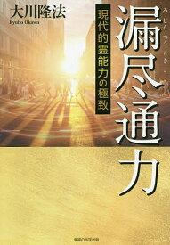 漏尽通力 現代的霊能力の極致/大川隆法【1000円以上送料無料】