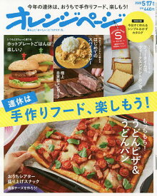 オレンジページSサイズ 2020年5月号 【オレンジページ増刊】【雑誌】【1000円以上送料無料】