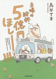 主婦の給料、5億円ほしー!!!/鳥谷丁子【1000円以上送料無料】