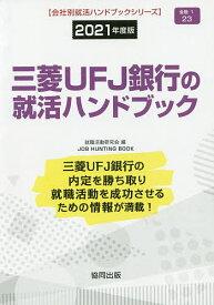'21 三菱UFJ銀行の就活ハンドブック/就職活動研究会【1000円以上送料無料】