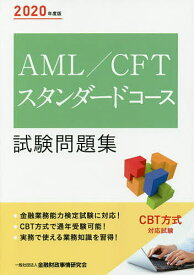 AML/CFTスタンダードコース試験問題集 2020年度版/金融財政事情研究会検定センター【1000円以上送料無料】