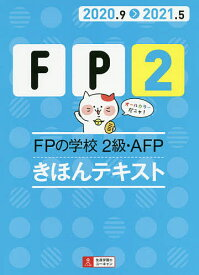 FPの学校2級・AFPきほんテキスト 2020.9−2021.5/ユーキャンFP技能士試験研究会【1000円以上送料無料】