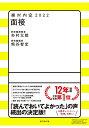 絶対内定 2022−〔3〕【1000円以上送料無料】