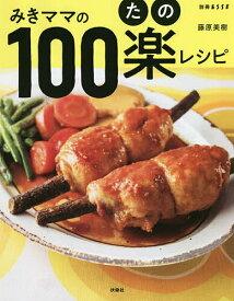 みきママの100楽(たの)レシピ/藤原美樹/レシピ【1000円以上送料無料】