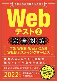 Webテスト 2022年度版2/就活ネットワーク【1000円以上送料無料】