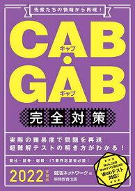 CAB・GAB完全対策 2022年度版/就活ネットワーク【1000円以上送料無料】