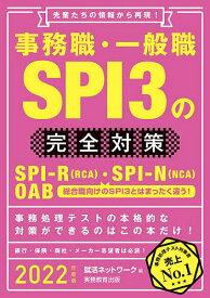 事務職・一般職SPI3の完全対策 SPI−R〈RCA〉・SPI−N〈NCA〉 OAB 2022年度版/就活ネットワーク【1000円以上送料無料】