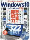 Windows10パーフェクト大全 2020【1000円以上送料無料】