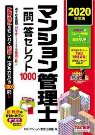 マンション管理士一問一答セレクト1000 2020年度版/TAC株式会社(マンション管理士講座)【1000円以上送料無料】