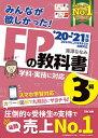 みんなが欲しかった!FPの教科書3級 '20−'21年版/滝澤ななみ【1000円以上送料無料】