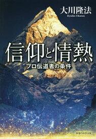 信仰と情熱 プロ伝道者の条件/大川隆法【1000円以上送料無料】