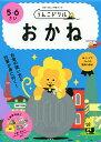うんこドリルおかね 5・6さい 日本一楽しい学習ドリル【1000円以上送料無料】