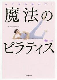 魔法のピラティス みるみる美ボディ/B−LIFE【1000円以上送料無料】