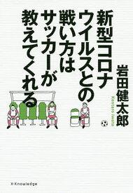 新型コロナウイルスとの戦い方はサッカーが教えてくれる/岩田健太郎【1000円以上送料無料】