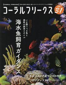 コーラルフリークス VOL.31(2020spring)【1000円以上送料無料】