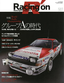 Racing on Motorsport magazine 507【1000円以上送料無料】
