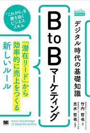 デジタル時代の基礎知識『BtoBマーケティング』 「潜在リード」から効率的に売上をつくる新しいルール/竹内哲也/志水哲也【1000円以上送料無料】