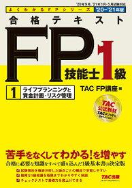 合格テキストFP技能士1級 '20−'21年版1/TAC株式会社(FP講座)【1000円以上送料無料】
