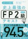 史上最強のFP2級AFPテキスト 20−21年版/高山一恵/オフィス海【1000円以上送料無料】