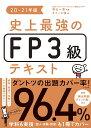 史上最強のFP3級テキスト 20−21年版/高山一恵/オフィス海【1000円以上送料無料】