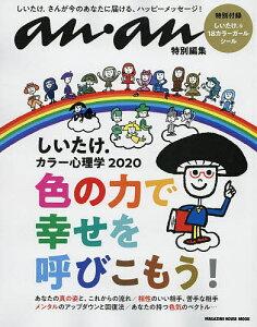 しいたけ.カラー心理学 2020【1000円以上送料無料】