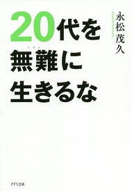 20代を無難に生きるな/永松茂久【1000円以上送料無料】