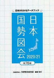 日本国勢図会 日本がわかるデータブック 2020/21/矢野恒太記念会【1000円以上送料無料】