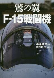 鷲の翼F−15戦闘機 歴代イーグルドライバーの証言/小峯隆生/柿谷哲也【1000円以上送料無料】