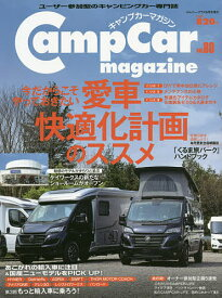キャンプカーマガジン vol.80 2020年6月号 【Jimny plus増刊】【雑誌】【1000円以上送料無料】