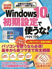 Windows 10は初期設定で使うな! 2020年最新版/日経PC21【1000円以上送料無料】