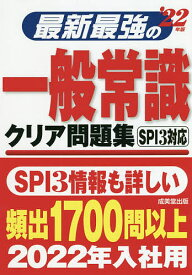 最新最強の一般常識クリア問題集 '22年版【1000円以上送料無料】