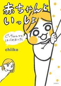赤ちゃんといっしょ ぐっちゃんママ、はじめました/chiiko【1000円以上送料無料】
