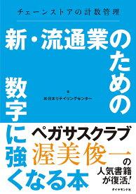 新・流通業のための数字に強くなる本 チェーンストアの計数管理/日本リテイリングセンター【1000円以上送料無料】