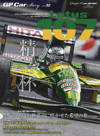 GP Car Story Vol.32【1000円以上送料無料】