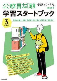 公務員試験学習スタートブック 3年度試験対応【1000円以上送料無料】