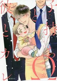 子持ちΩと彼とカレ/ヤマヲミ【1000円以上送料無料】