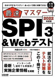 最速マスターSPI3 & Webテスト 分かりやすさバツグン!あっという間に対策できる! 2022年度版/内定ロボット【1000円以上送料無料】