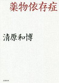 薬物依存症/清原和博【1000円以上送料無料】