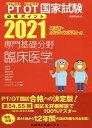 PT/OT国家試験必修ポイント専門基礎分野臨床医学 2021【1000円以上送料無料】