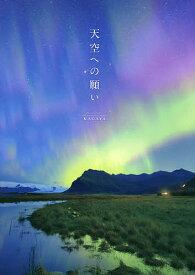 天空への願い/KAGAYA【1000円以上送料無料】