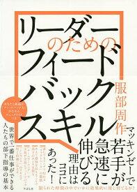リーダーのためのフィードバックスキル/服部周作【1000円以上送料無料】