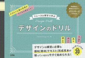 デザインのドリル トレース&模写で学ぶ/PowerDesignInc.【1000円以上送料無料】