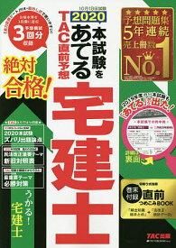 本試験をあてるTAC直前予想宅建士 2020/TAC株式会社(宅建士講座)【1000円以上送料無料】