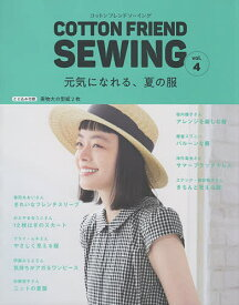 COTTON FRIEND SEWING vol.4【1000円以上送料無料】