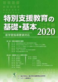特別支援教育の基礎・基本 2020/国立特別支援教育総合研究所【1000円以上送料無料】