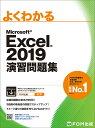 よくわかるMicrosoft Excel 2019演習問題集/富士通エフ・オー・エム株式会社【1000円以上送料無料】