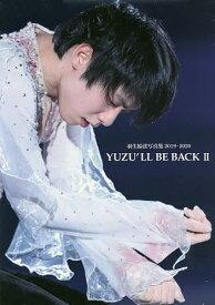 YUZU'LL BE BACK 羽生結弦写真集 2(2019〜2020)/小海途良幹/・構成長久保豊【1000円以上送料無料】